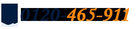 フリーダイヤル 0120-424-911